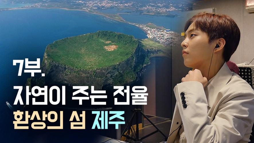 [UHD 하늘에서 만난 대한민국] 7부   자연이 주는 전율, 환상의 섬 제주 - 엑소(EXO) 시우민이 만난 제주 (UHD Korea from Above EP7)
