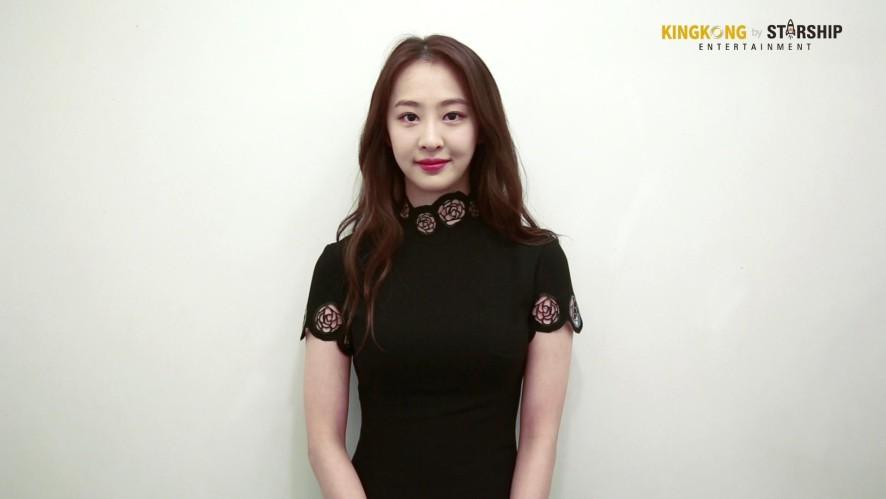 [배우 김다솜] 러블리한 첫 방송 본방사수 독려 영상