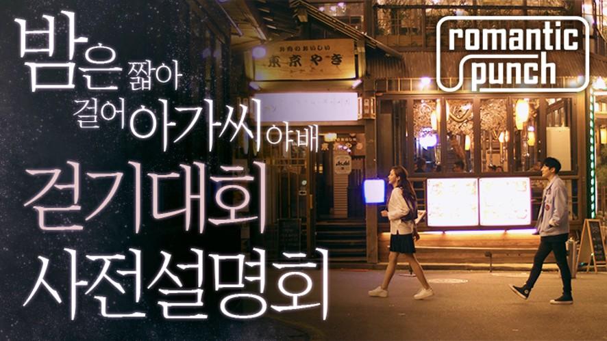 [로맨틱펀치]밤은짧아걸어아가씨야배 걷기대회 사전설명회