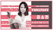 바이올리니스트 김소진 라이브 콘서트 및 인터뷰 [Violinist So-Jin Kim Live]