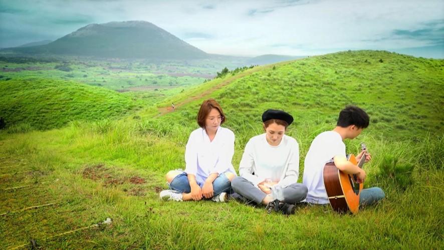[옥상달빛] 내 사랑의 노래 (Live in Jeju)