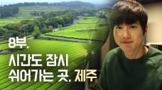 [UHD 하늘에서 만난 대한민국] 8부|시간도 잠시 쉬어가는 곳, 제주, 엑소(EXO) 수호가 만난 제주  (UHD Korea from Above EP8)
