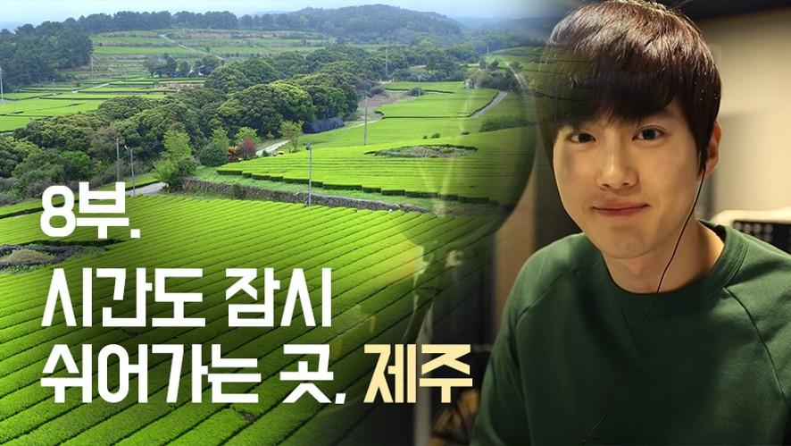 [UHD 하늘에서 만난 대한민국] 8부 시간도 잠시 쉬어가는 곳, 제주, 엑소(EXO) 수호가 만난 제주  (UHD Korea from Above EP8)