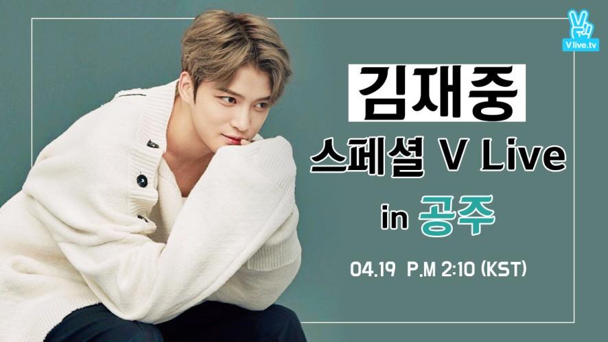 김재중의 스페셜 V LIVE in 공주
