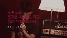 잔나비 (JANNABI) - 뜨거운 여름밤은 가고 남은 건 볼품없지만 (Summer) Official Live ver.