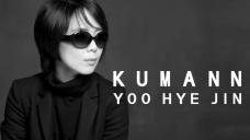 [StyLive] 동아컬렉션_KUMANN YOO HYE JIN 17FW