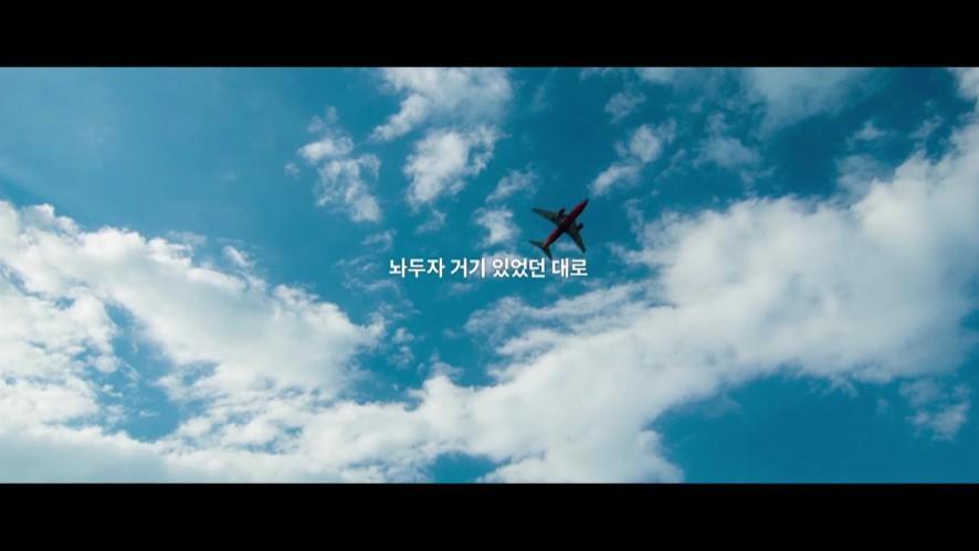 다빈크 '36.5MHz'(official MV)