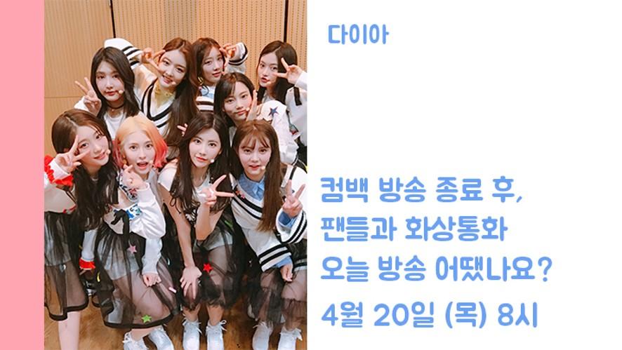 컴백 방송 종료 후, 팬들과 화상통화 1