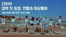 다이아 컴백 첫 일정, 팬들과 화상통화 2