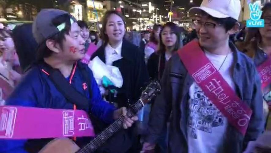 [로맨틱펀치]밤은짧아걸어아가씨야배 걷기대회 2부