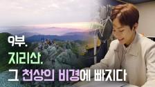 [UHD 하늘에서 만난 대한민국] 9부|지리산, 그 천상의 비경에 빠지다, 엑소(EXO) 시우민이 만난 지리산 (UHD Korea from Above EP9)