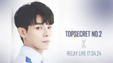 일급비밀 채널 오픈 기념 TOPSECRET RELAY LIVE No.2 케이