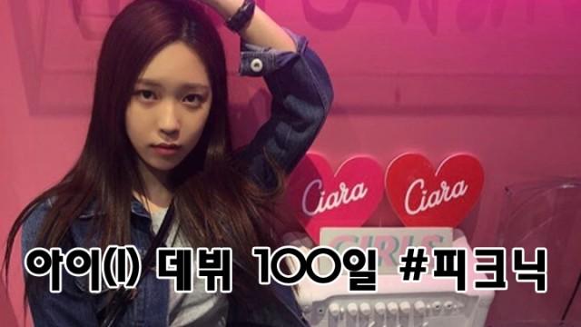 아이(I) 데뷔 100일 #피크닉