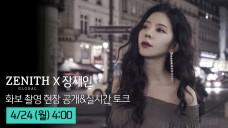 [단독] 제니스글로벌X장재인, 실시간 화보현장