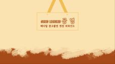 [공명] '메디힐' 광고촬영 비하인드