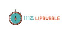 """[111초 립버블] : 3화  MBC 음악중심 대기중 """"충격! 순수했던 은별이가 변하다 """""""