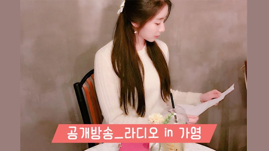 공개방송_라디오 in 가영 20