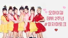 오마이걸 데뷔 2주년 #파자마토크