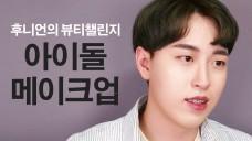 [후니언_HOONION] 아이돌 메이크업_idol makeup