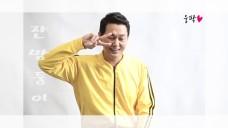 잔망터지는 박성웅의 여운광 변신기!