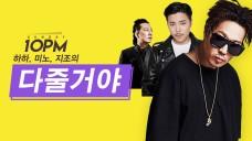 [10PM 시즌3] 일요일! 하하,미노,지조 다줄거야HBL 시즌3 - Give You Everything season3 with 농구선수 이승준