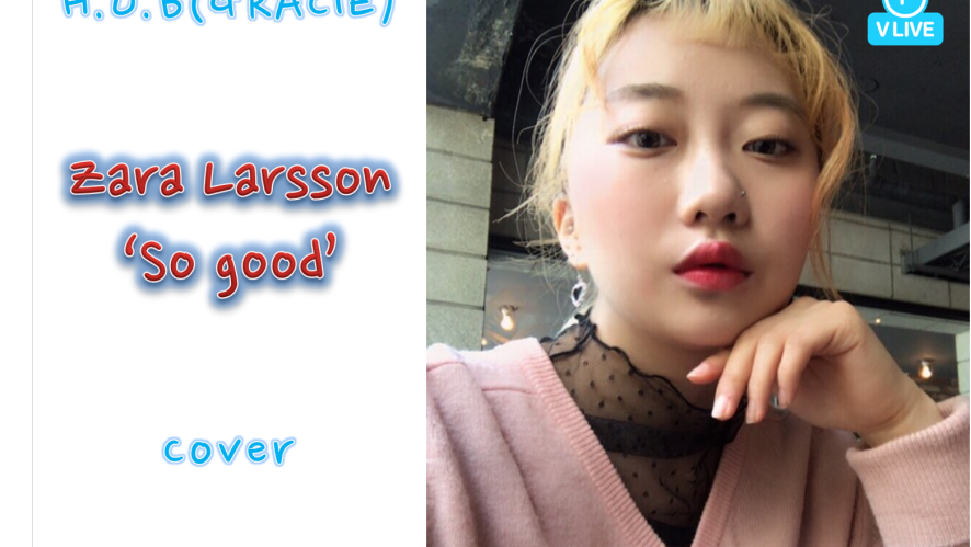 [그레이시] Zara Larsson-So Good cover
