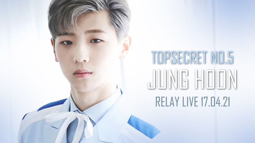 일급비밀 채널 오픈 기념 TOPSECRET RELAY LIVE No.5 정훈
