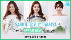 임세미, 정인선, 홍서영 X 그린캠페인 함께가요!