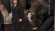 고수 X 김주혁 <석조저택 살인사건> V라이브 'Ko Soo X Kim Joo hyuk <The Tooth and the Nail>) V LIVE'