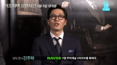 (예고) 고수 X 김주혁 <석조저택 살인사건> V라이브 '(Preview) Ko Soo X Kim Joo hyuk <The Tooth and the Nail>) V LIVE'