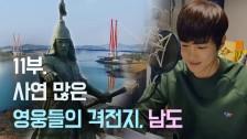 [UHD 하늘에서 만난 대한민국] 11부| 사연 많은 영웅들의 격전지, 남도, 엑소(EXO) 수호가 만난 남도 (UHD Korea from Above EP11)