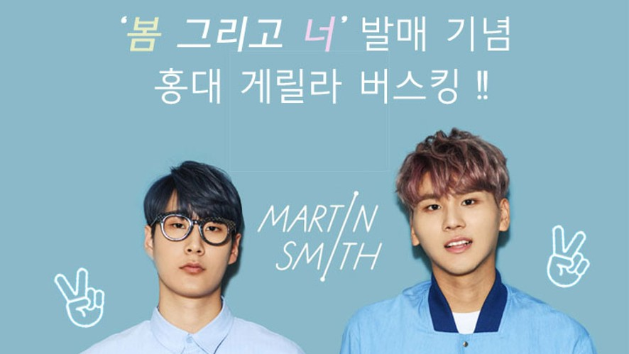 마틴스미스 '봄 그리고 너' 발매기념 홍대 게릴라 버스킹 !!