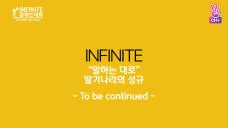 """인피니트 """"말하는대로"""" 딸기나라의 성규-예고편"""