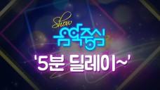 [REPLAY] 4/29 쇼! 음악중심 '5분 딜레이~' Show! Music core