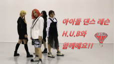 H.U.B ★ IDOL dance Lesson 현장