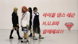 H.U.B ★ IDOL dance Lesson 현장