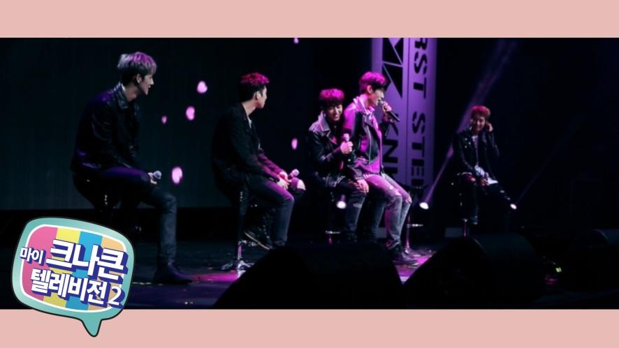[마이 크나큰 텔레비전2] #05 크나큰(KNK) LIVE & MEET in Seoul