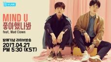 "[MIND U] 마인드유 - ""좋아했나봐"" 신곡 발매 기념 LIVE"