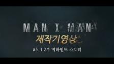 '맨투맨' 제작기 영상 5부 1,2부 비하인드 스토리 / 'MAN x MAN' making film
