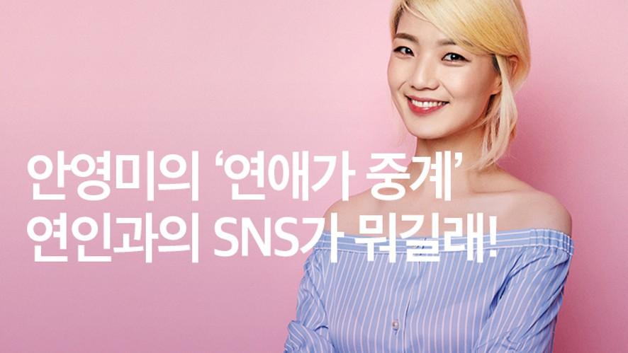 [Allure] 안영미의 연애가중계 <연인과의 SNS가 뭐길래!>