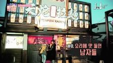 [플랜맨 뉴비기닝_규슈] 8회 | 일본하면 떠오르는 음식! (Planman NEW BEGINNING_KYUSHU