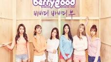 베리굿 (Berrygood) - 가구 박람회 일일 아르바이트