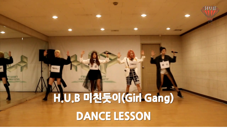 미친듯이(Girl Gang) DANCE LESSON