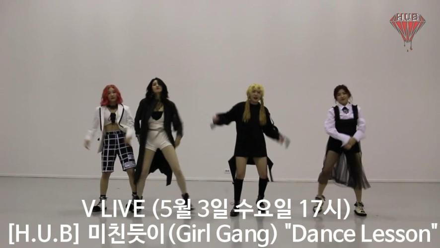 미친듯이(Girl Gang) DANCE LESSON