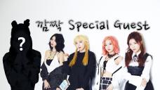 깜짝 LIVE 'Special Guest'와 함께^^