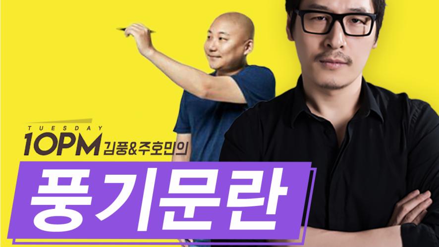 [10PM 시즌3] 김풍, 주호민작가의 풍기문란 Unexpected Sub Culture Talks-how Kim Poong&Joo homin