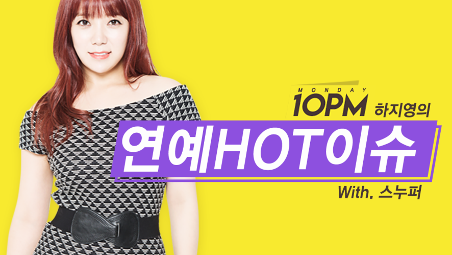 [10PM 시즌3] 하지영의 연예 HOT 이슈 with 스누퍼 Entertainment HOT Issue