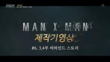 '맨투맨' 제작기 영상 6부 3,4부 비하인드 스토리 / 'MAN x MAN' making film