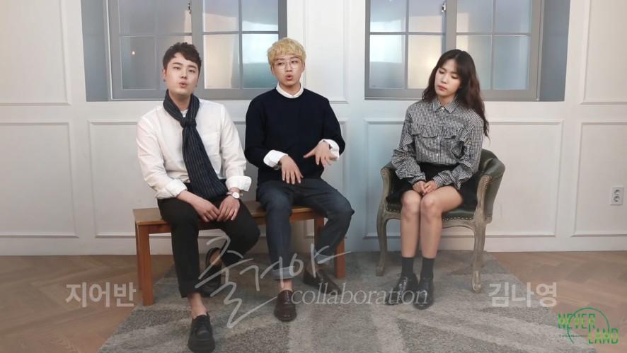G URBAN(지어반) + 김나영 '줄거야' 콜라보레이션