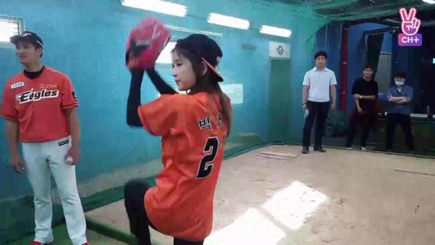 [CH+mini replay]  Apink CH+ Chorong's DAY (초롱이의 시구 도전기)